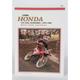 Honda Elsinores Repair Manual - M317