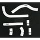 Performance Radiator Hoses - SFSMBC138W