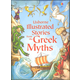 Illustrated Stories from the Greek Myths (Usborne)