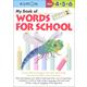 My Book of Words for School Level 1 Workbook