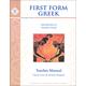 First Form Greek Teacher Manual
