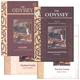 Odyssey Set (Memoria Press)