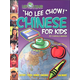 Chinese For Kids (Little Linguists)