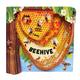 Beehive (Peek Inside)