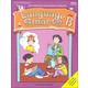 Language Smarts Book B