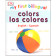 My First Bilingual Colors: Los Colores Board Book (English-Spanish)
