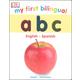 My First Bilingual A B C Board Book (English-Spanish)