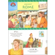 Ancient Rome Fold-Out Timeline
