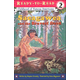 Sacagawea and the Bravest Deed (RTR COFA)