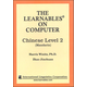 Chinese Level 2 - Learnables DVD Windows & MAC