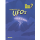 Myster of UFO's (Can Sci Solve?)