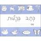 K'tav B'kalut (Hebrew Script)