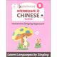 Chinese Intermediate 2B Textbook
