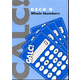 CALC! Deck B: Whole Numbers