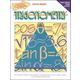 Trigonometry (Straight Forward Math)