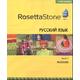 Rosetta Stone Russian Version 3 Level 1 with Audio Companion (Homeschool Edition)