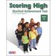 Scoring High SAT Book 2 Student