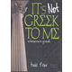 It's Not Greek to Me DVD