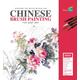 Chinese Brush Painting (Art Studio)