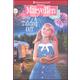Maryellen: Taking Off (Abridged Edition)