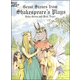 Great Scenes from Shakespeare�s Plays Coloring Book