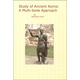 Study of Ancient Rome: Multi-Bk Approach(Clr)