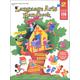 Language Arts Handbook Grade 2