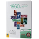 Personalized Just for You Music Decade Book
